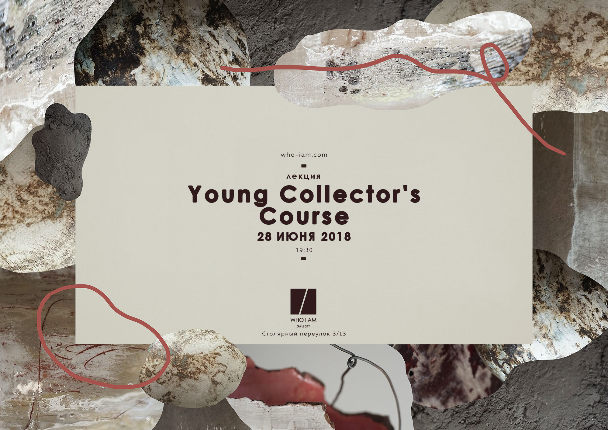 Young Collector's Course (лекция 2)